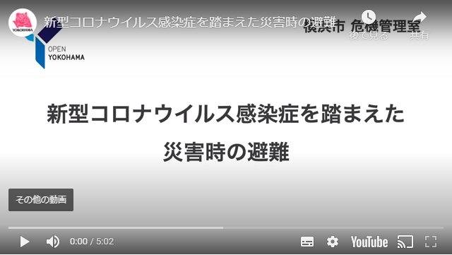 横浜市防災動画へのリンク 新型コロナ避難