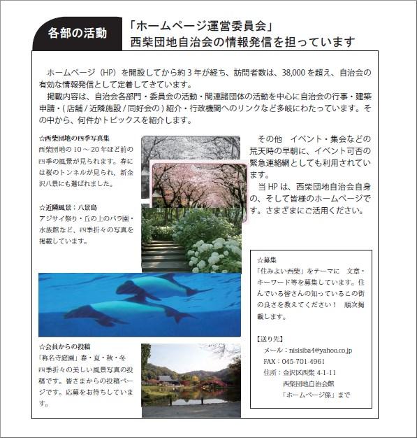 住みよい街西柴団地 自治会の広報誌に掲載された、西柴団地ホームページ委員会の活動内容