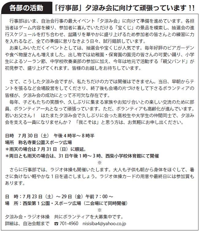 西柴団地自治会発行の自治会便りに掲載された、行事部の活動内容