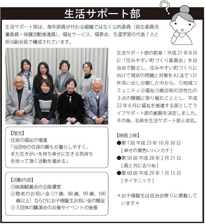 西柴団地自治会発行の自治会便りに掲載された、生活サポート部の活動内容