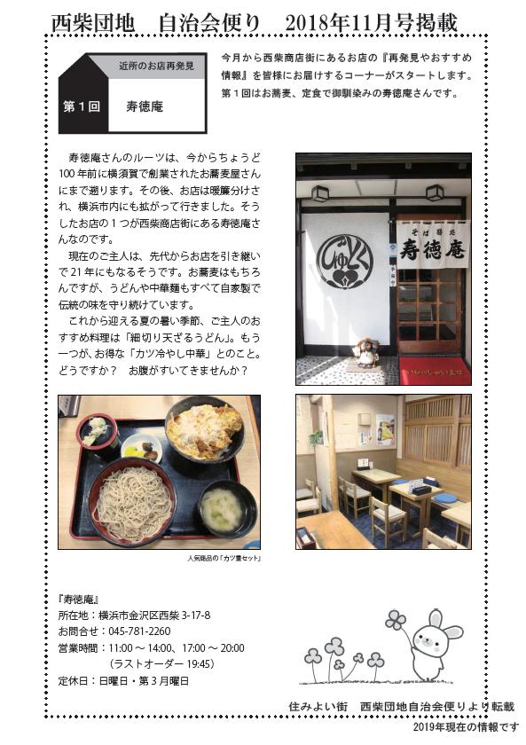 住みよい街, 子育てしやすい町 近所のお店 寿徳庵