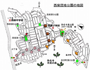 西柴団地内の公園の紹介用地図です。住みよい街、子育てのしやすい街を目指して、公園愛護会の方が手入れを行っています。