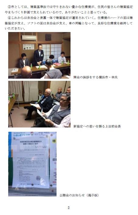 10 月18 日10 時から、当自治会館において、横浜市主催の「西柴団地自治会地区建築協 定」公聴会が開催されました。市からは建築局建築情報課の林氏・小松澤氏、都市整備局 地域まちづくり課の岩崎氏・関口氏が出席、住民側からは森本自治会長、岡本地域まちづ くりルール特別委員会委員長ほか10 名が出席しました。公聴会終了後、市からは11 月4 日の市報に新建築協定の認可公告が掲載されることが伝えられました。