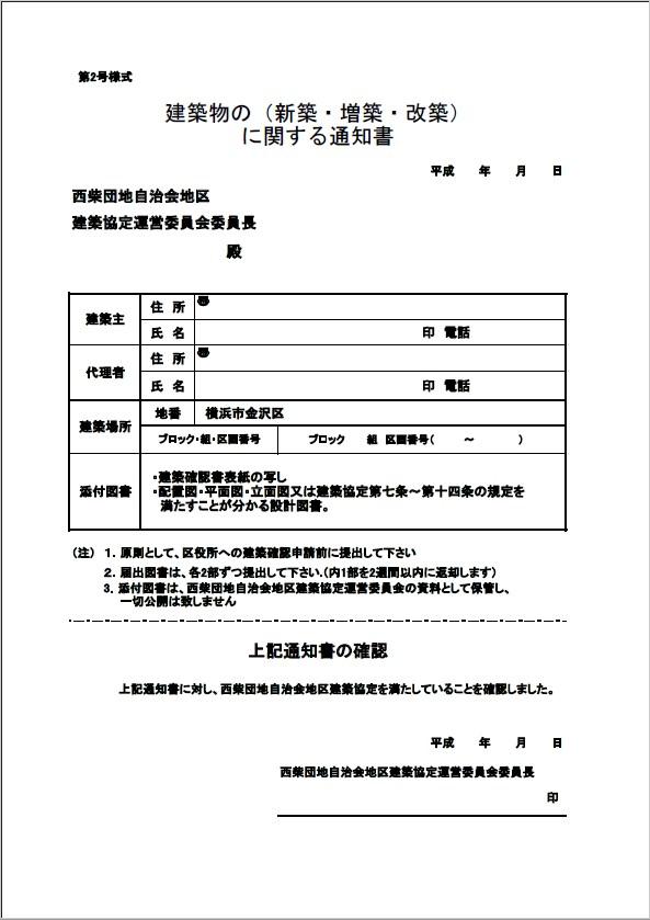 住みよい街 西柴団地 建築物の(新築・増築・改築)に関する通知書