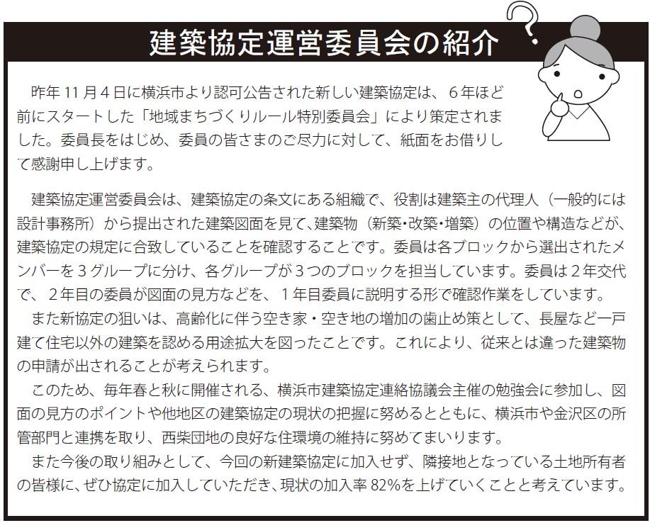 西柴団地自治会発行の自治会便りに掲載された、建築協定運営委員会の活動内容