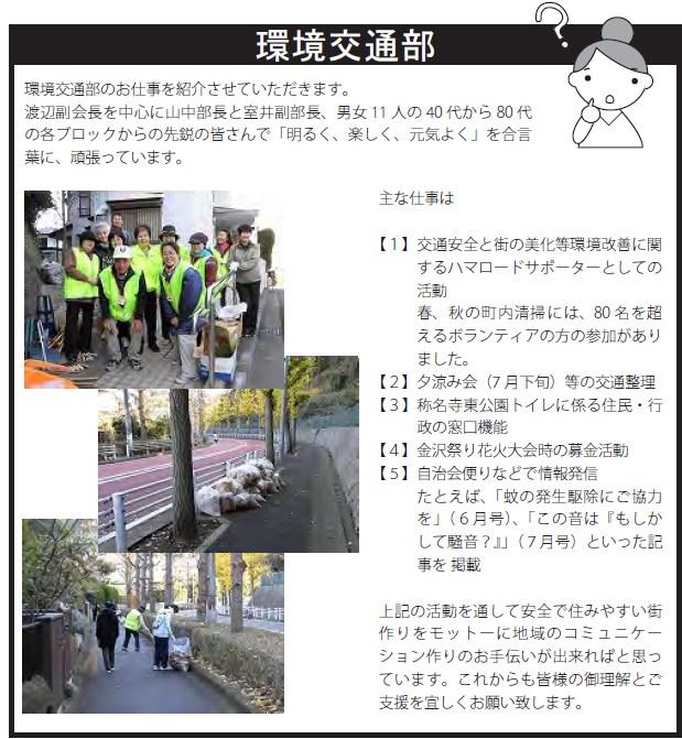西柴団地自治会発行の自治会便りに掲載された、環境交通部の活動内容
