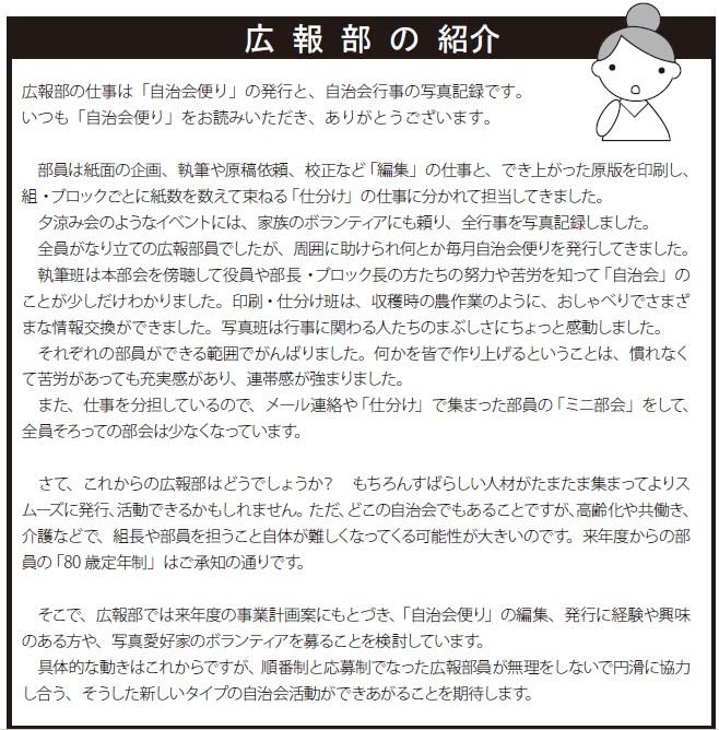 西柴団地自治会発行の自治会便りに掲載された、広報部の活動内容