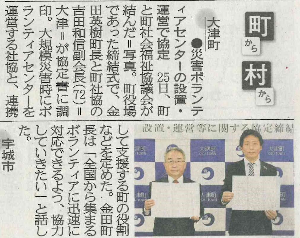 20210830 熊本日日新聞朝刊より
