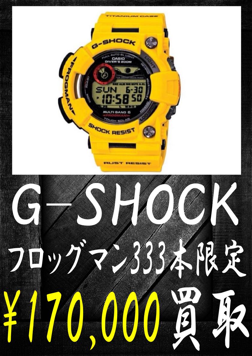 Gショック買取フロッグマン333本限定