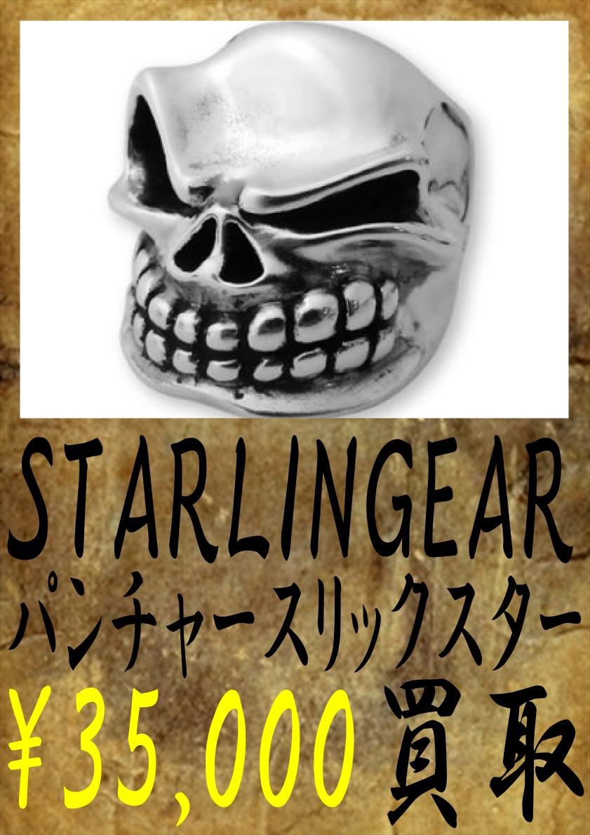 スターリンギアのパンチャースリックスター35000円買取です。