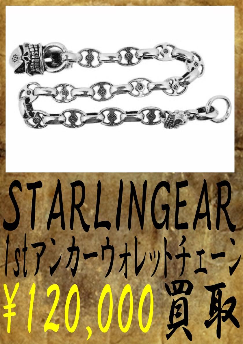 スターリンギアの1STアンカーウォレットチェーン120000円買取です。