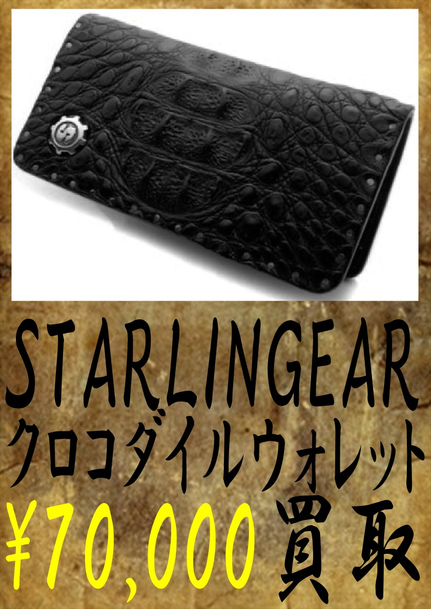 スターリンギアのクロコダイルウォレット-70000円買取です。