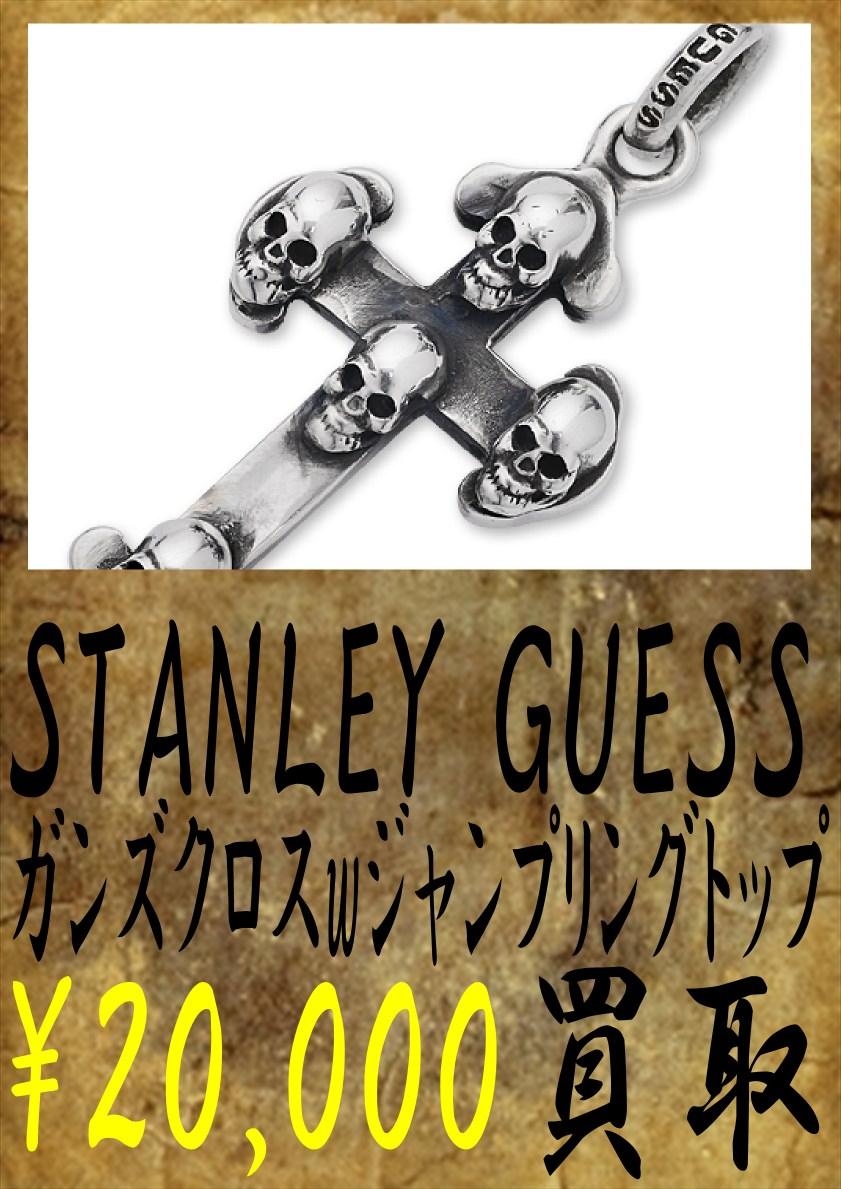 スタンリーゲスのガンズクロスwジャンプリングトップ20000円買取です。