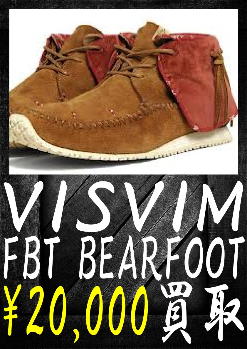 ヴィズヴィムのFBT-BEARFOOT-20000円買取です。
