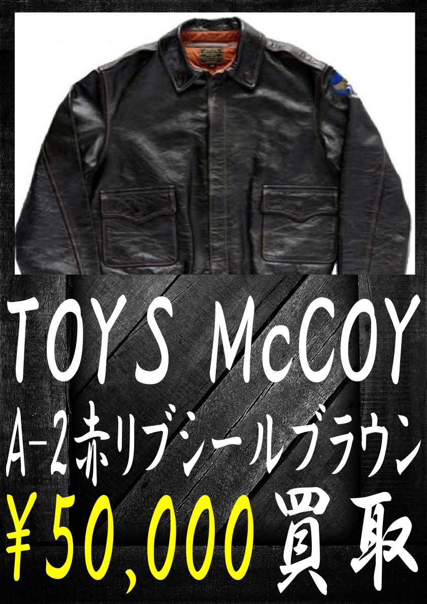 トイズマッコイのA-2赤リブシールブラウン-50000円買取です。