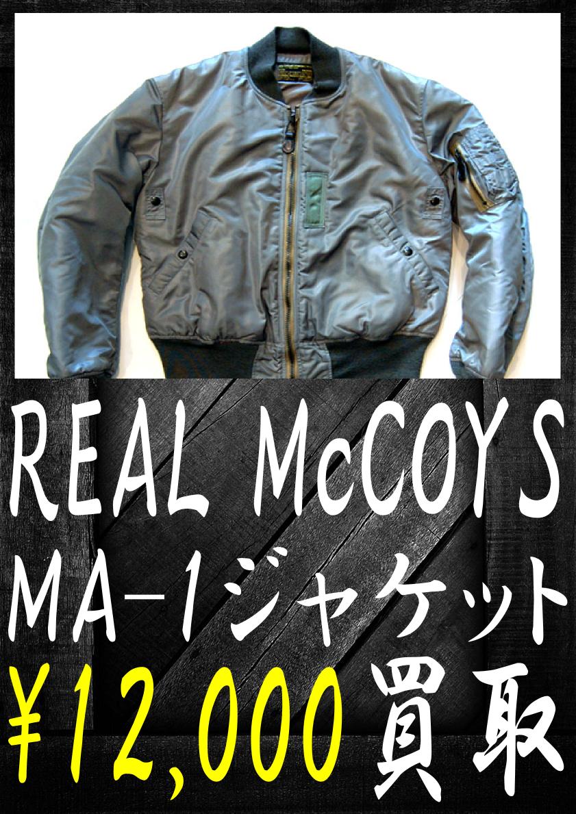リアルマッコイのMA-1ジャケット-12000円買取です。