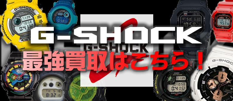 G-SHOCKの買取はこちらです。