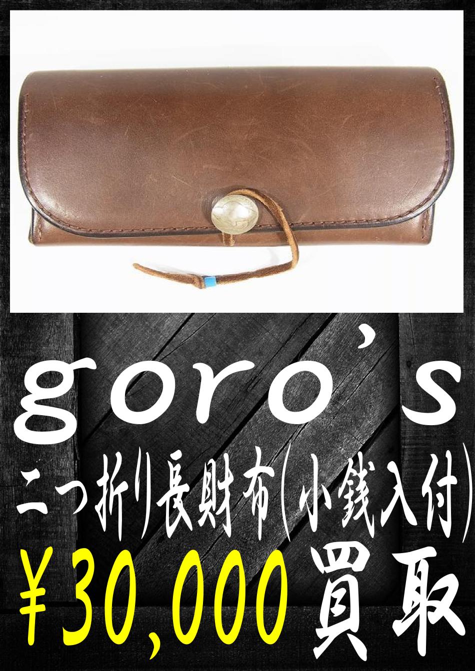 ゴローズの二つ折り長財布(小銭入付)-30000円買取です。