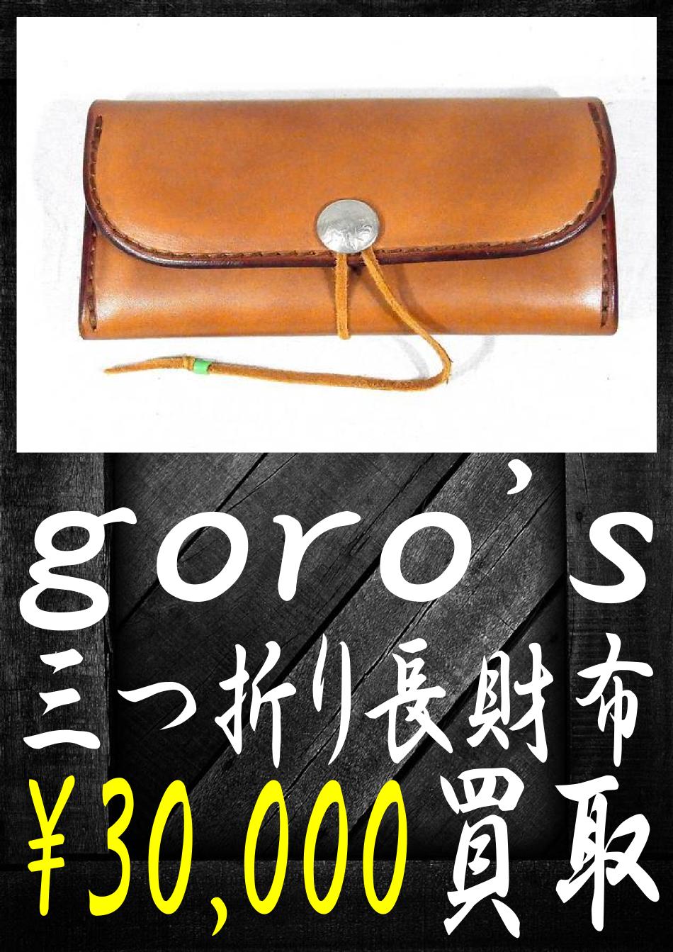 ゴローズの三つ折り長財布-30000円買取です。