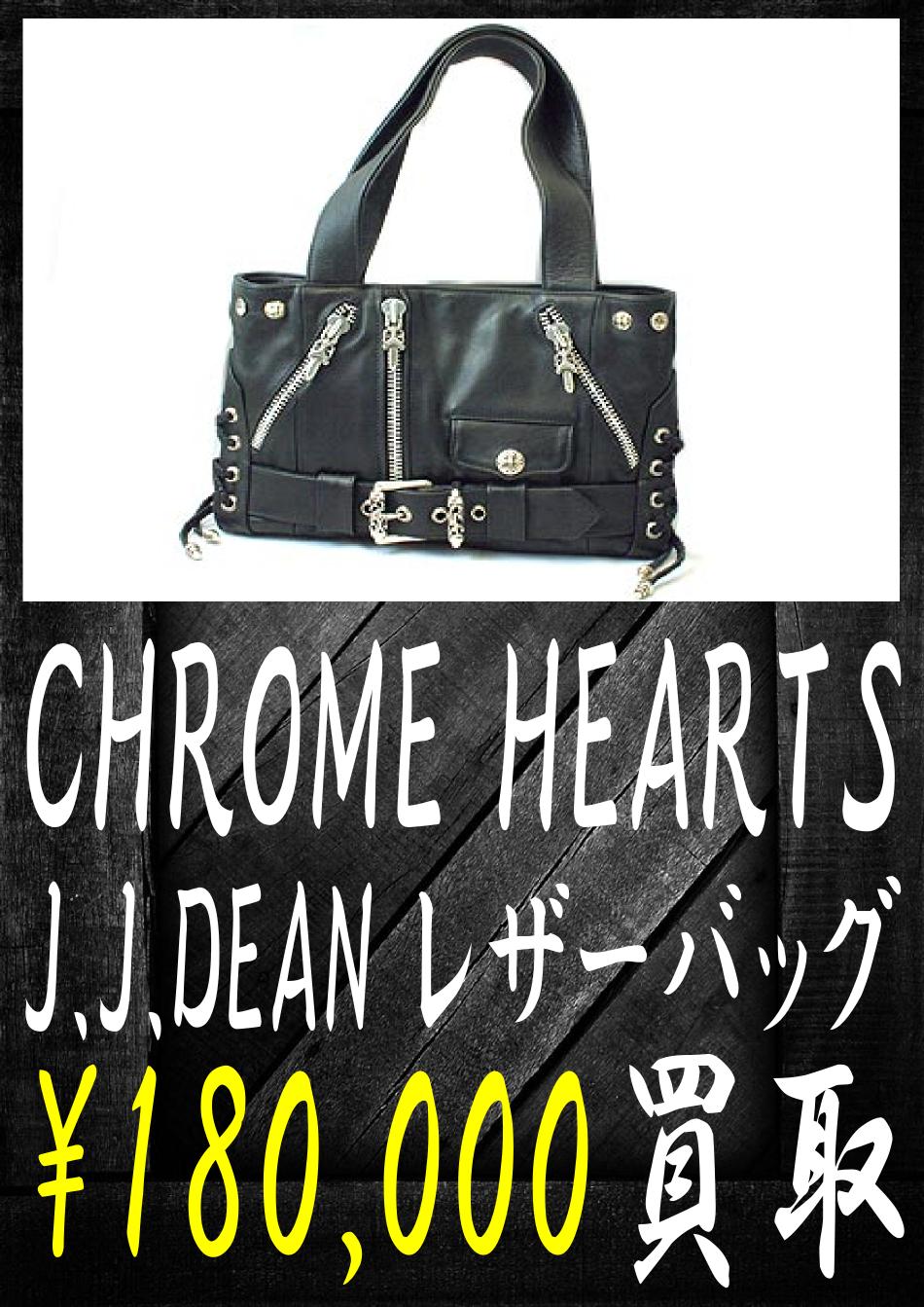クロムハーツのJJ-DEAN-レザーバッグ-180000円買取です。