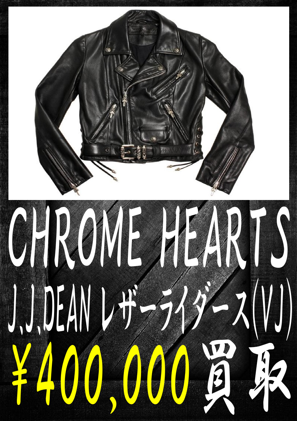 クロムハーツのJJ-DEAN-レザーライダース(VJ)400000円買取です。