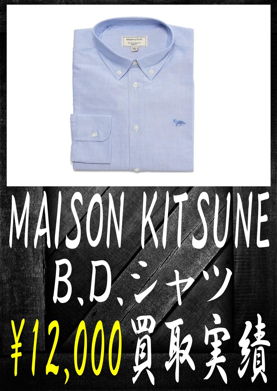 メゾンキツネのBDシャツ-12000円買取です。