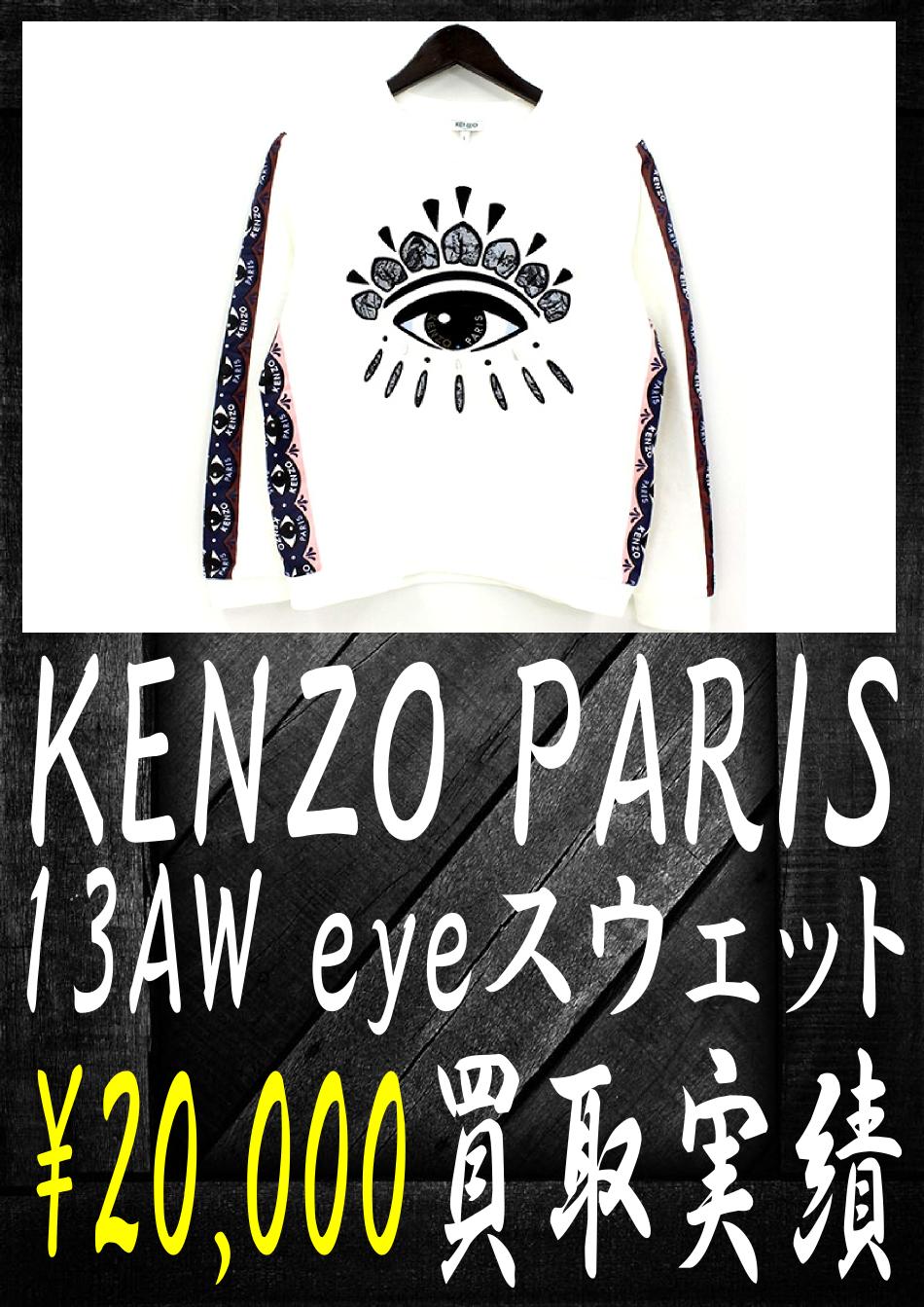 ケンゾーパリの13AW-eyeスウェット-20000円買取です。