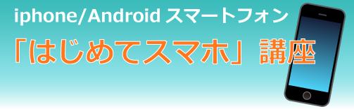 iphone|android|スマートフォン|スマフォ