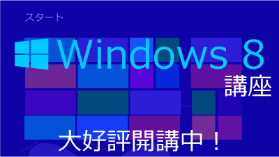 Windows8|講座