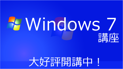 Windows7|講座