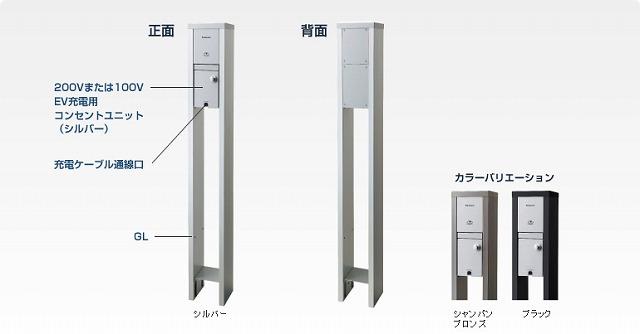 EV・PHV・PHEV充電コンセント