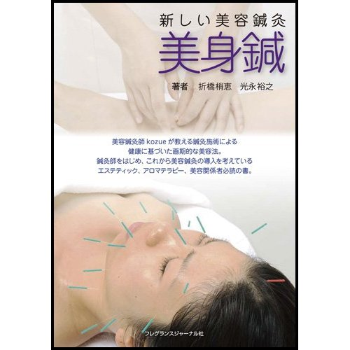 美容鍼の本