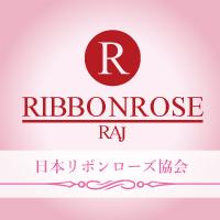 日本リボンローズ協会