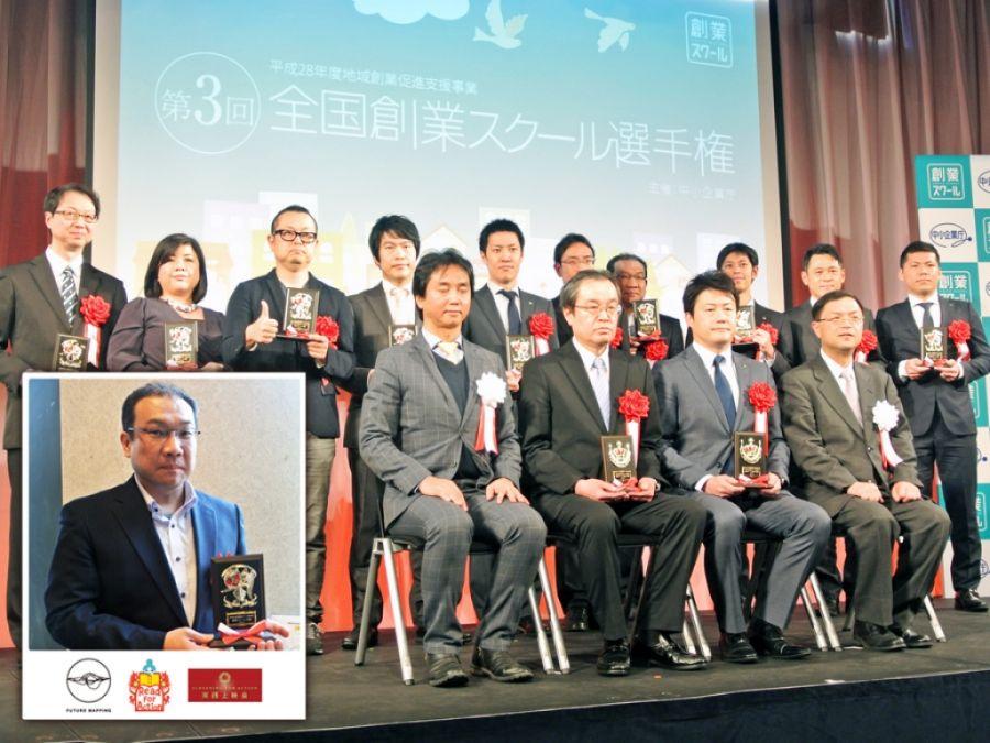 優秀スクール10選 経済産業省 中小企業庁 創業スクール
