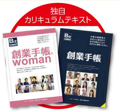 独自カリキュラムテキスト 創業手帳 創業手帳Woman