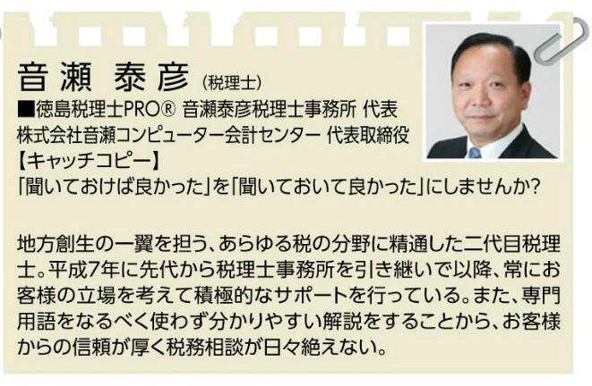音瀬泰彦 税理士 徳島創業スクール講師 地域活性士会