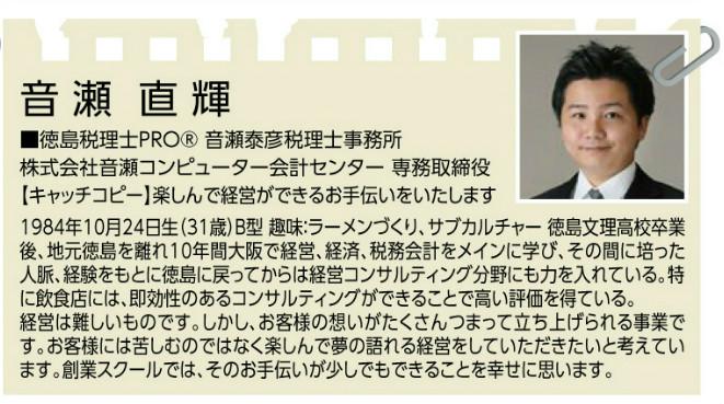 音瀬直輝 会計 徳島創業スクール講師 地域活性士会