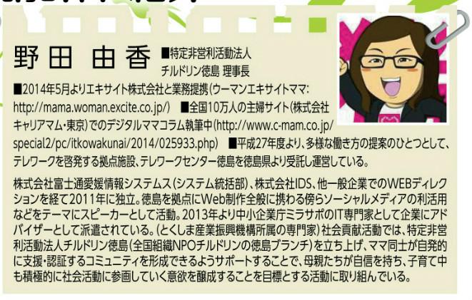 野田由香 チルドリン テレワーク 創業スクール講師 地域活性士会
