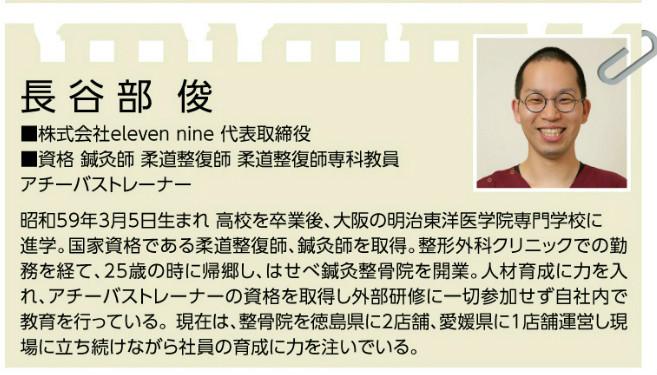 長谷部俊 鍼灸整骨院 アチーバス 徳島創業スクール講師 地域活性士会