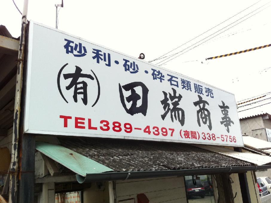 熊本 砕石 山砂 砂利 田端商事