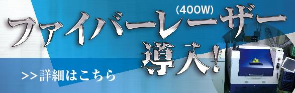 ファイバーレーザー加工のことなら大阪府八尾市のたくみ精密鈑金製作所へ