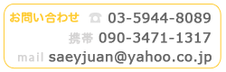 お問い合わせ tel 03-5944-8089 携帯 090-3471-1317 mail  saeyjuan@yahoo.co.jp