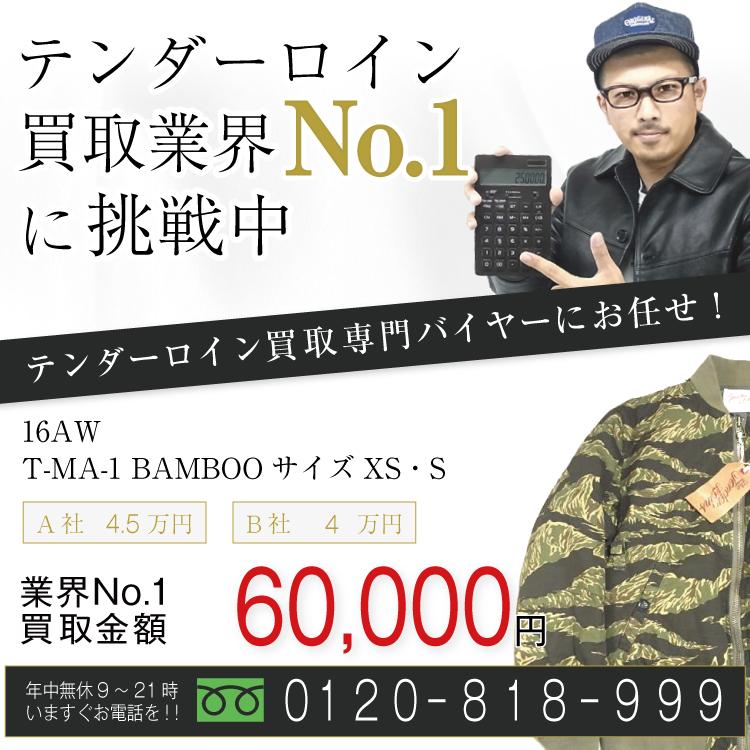テンダーロイン高価買取 16AW T-3B JKT JF 迷彩 ミリタリージャケット高額査定