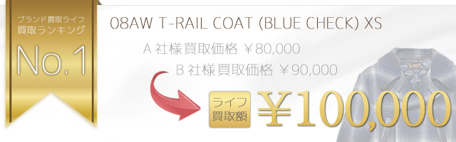 08AW T-RAIL COAT Pコート(BLUE CHECK) XS 10万円買取