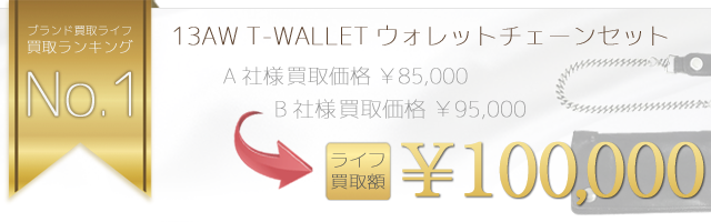 13AW T-WALLETウォレットチェーンセット 10万円買取