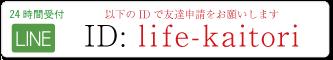 テンダーロイン買取LINE連絡バナー