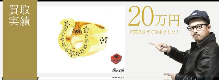 TENDERLOINホースシューリング 8K×ダイヤ#10号を20万円で買取させて頂きました。