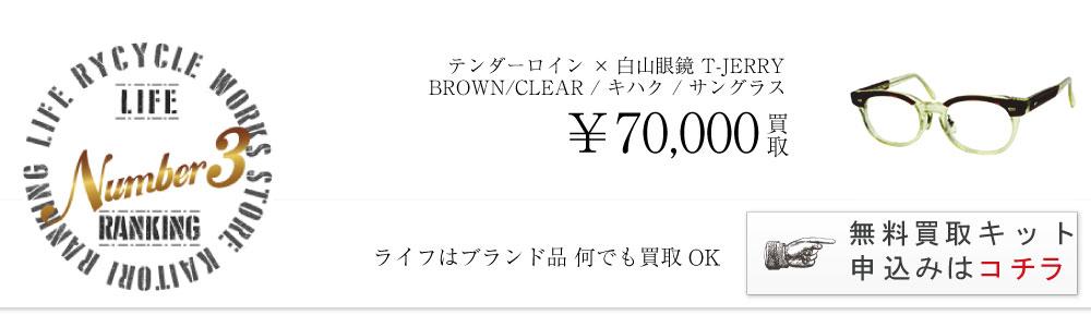 テンダーロイン×白山眼鏡店 T-JERRY BROWN CLEAR サングラス眼鏡 高価買取中