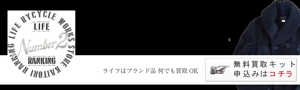 RAIL ROAD-COATメルトンPコート 8万円買取