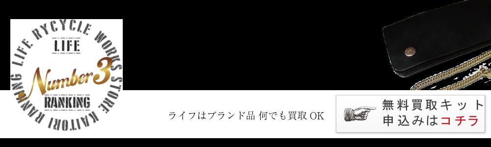 ホースハイドロングウォレット財布ウォレットチェーンセット 3.5万円買取